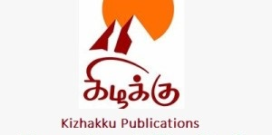 kizhakku-publication-pathipagam-logo