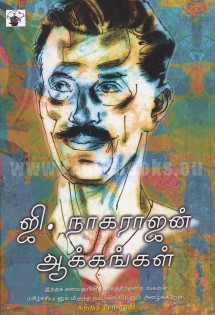 g-nagaraajan-aakkangal-215x315