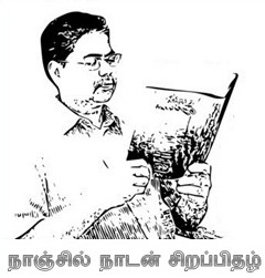 nanjil_nadan_spl_issue