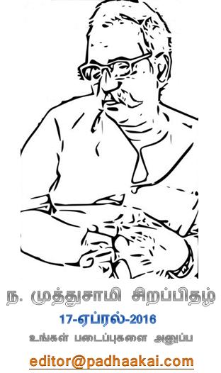 ந. முத்துசாமி சிறப்பிதழ்